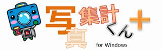 写真集計くん+ for Windowsロゴの挿絵